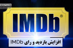افزایش بازدید و رای IMDb