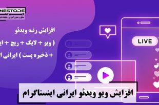 افزایش رتبه ویدئو ( ویو + لایک + ریچ + ایمپرشن + ذخیره پست ) ایرانی اینستاگرام