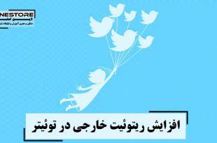 افزایش ریتوئیت خارجی در توئیتر