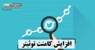 افزایش کامنت توئیتر