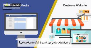 برای تبلیغات سایت بهتر است یا شبکه های اجتماعی؟