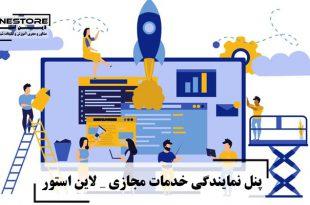 پنل نمایندگی خدمات مجازی _ لاین استور