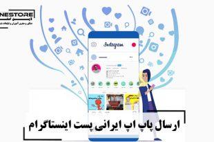 ارسال پاپ اپ ایرانی پست اینستاگرام (کیفیت بالا)