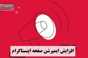 افزایش ایمپرشن صفحه اینستاگرام