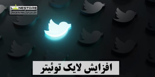 افزایش لایک توئیتر