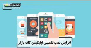 افزایش نصب تضمینی اپلیکیشن کافه بازار