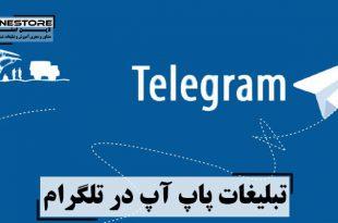 تبلیغات پاپ آپ در تلگرام