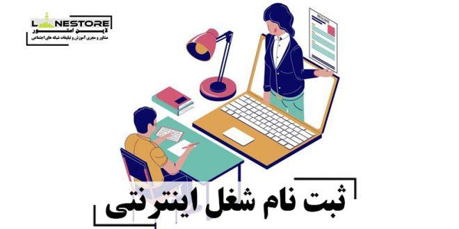 ثبت نام شغل اینترنتی