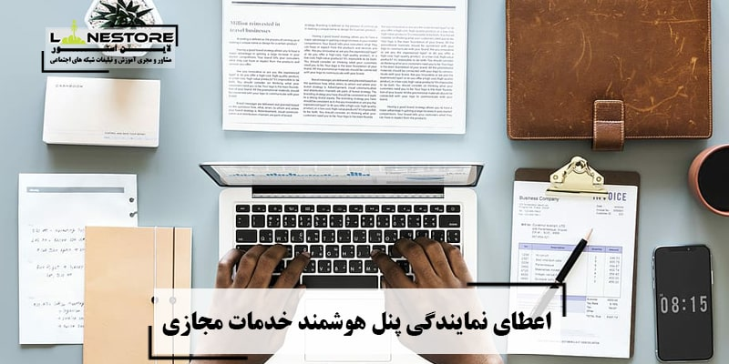 اعطای نمایندگی پنل هوشمند خدمات مجازی