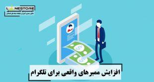افزایش ممبرهای واقعی برای تلگرام