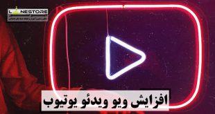 افزایش ویو ویدئو یوتیوب