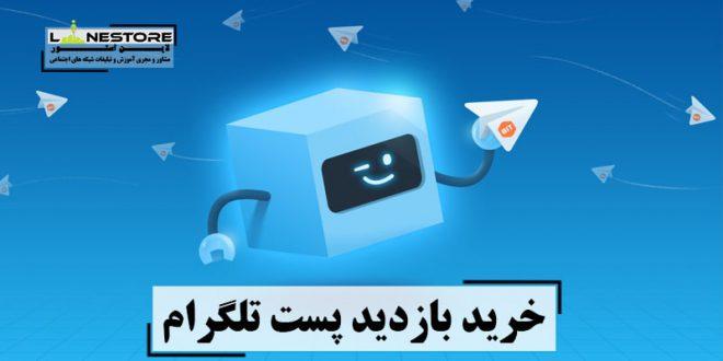 خرید بازدید پست تلگرام