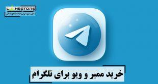 خرید ممبر و ویو برای تلگرام