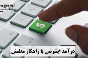 درآمد اینترنتی با راهکار مطمئن