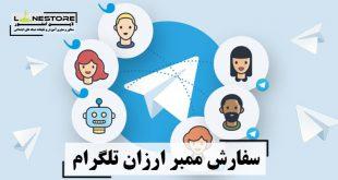 سفارش ممبر ارزان تلگرام