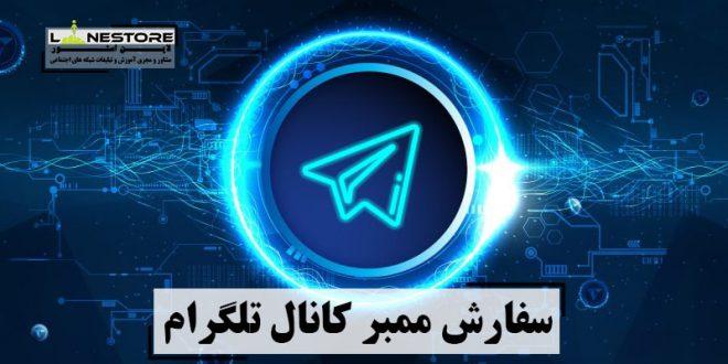 سفارش ممبر کانال تلگرام