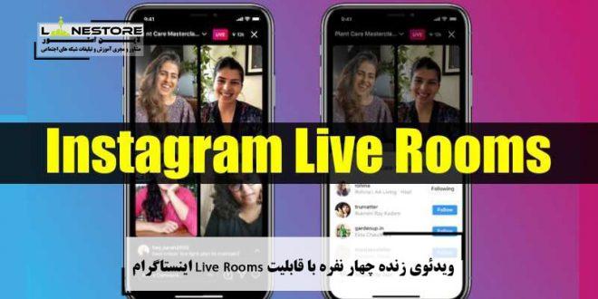 ویدئوی زنده چهار نفره با قابلیت Live Rooms اینستاگرام
