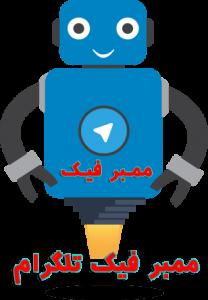 خریداری ممبر فیک در تلگرام با قیمت مناسب