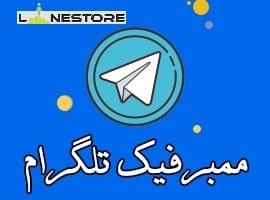 خریدممبر فیک در تلگرام
