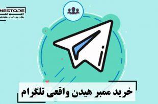 خرید ممبر هیدن واقعی تلگرام