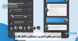 خرید ممبر واقعی اختیاری ( نوتیفیکشن ) کانال تلگرام