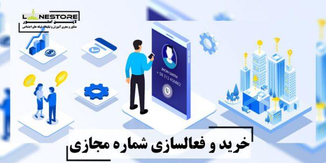 خرید و فعالسازی شماره مجازی