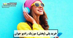خرید پلی (پخش) موزیک رادیو جوان