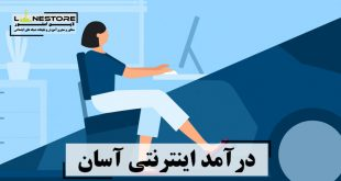 درآمد اینترنتی آسان
