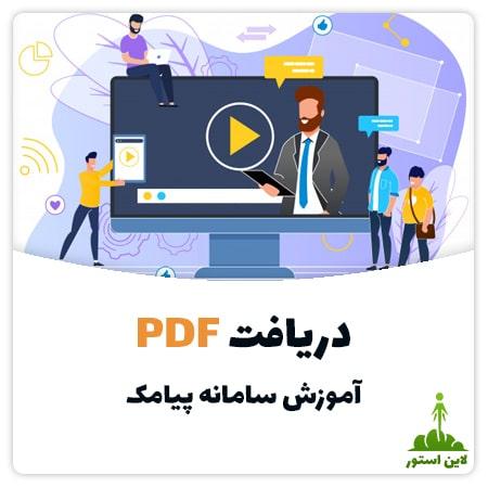 دریافت PDF آموزش سامانه پیامک