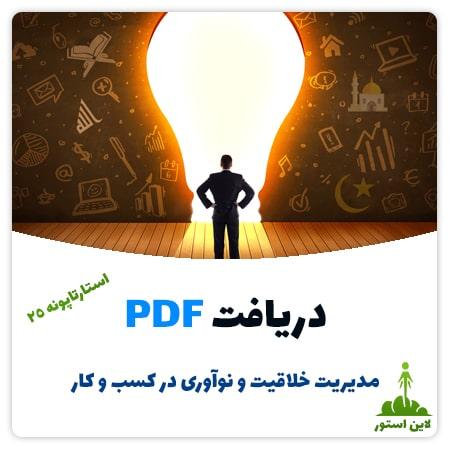 دریافت PDF مدیریت خلاقیت و نوآوری در کسب و کار (استارتاپونه ۲۵)