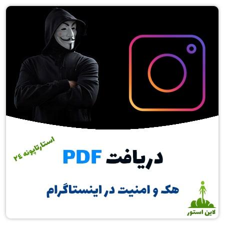دریافت PDF هک و امنیت در اینستاگرام (استارتاپونه ۲۴)