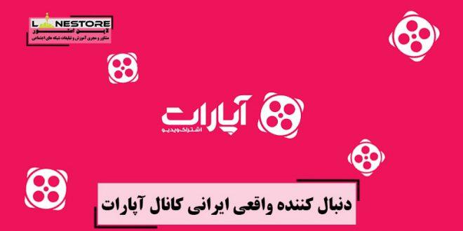 دنبال کننده واقعی ایرانی کانال آپارات