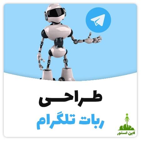طراحی ربات تلگرام