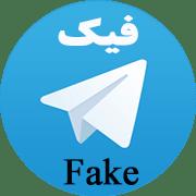 ممبر فیک در تلگرام