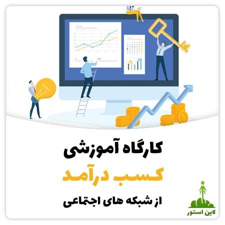 کارگاه آموزشی کسب درآمد از شبکه های اجتماعی