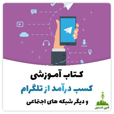 کتاب آموزش کسب درامد از تلگرام و دیگر شبکه های اجتماعی