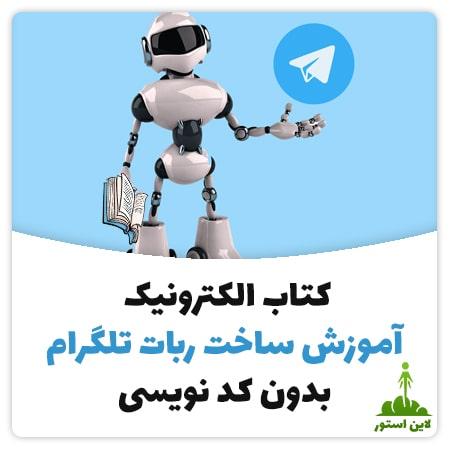 کتاب الکترونیک آموزش ساخت ربات تلگرام بدون کد نویسی