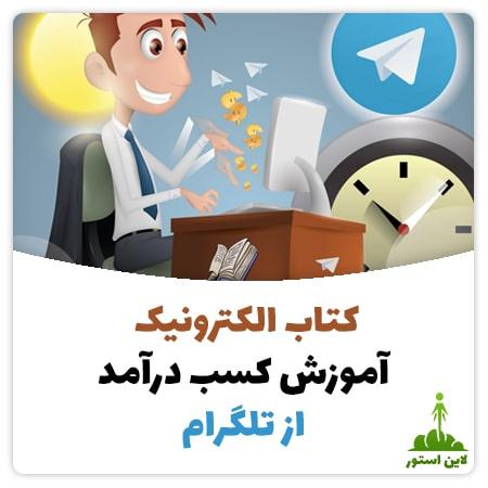 کتاب الکترونیک آموزش کسب درآمد از تلگرام