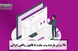 بالا بردن بازدید وب سایت با فالوور واقعی ایرانی