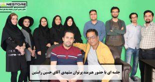 جلسه با حضور هنرمند پرتوان مشهدی آقای حسین راستین