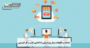 خدمات و تخفیفات بسیار ویژه برای راه اندازی کسب و کار اینترنتی
