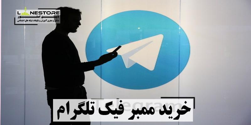 خرید ممبر فیک تلگرام