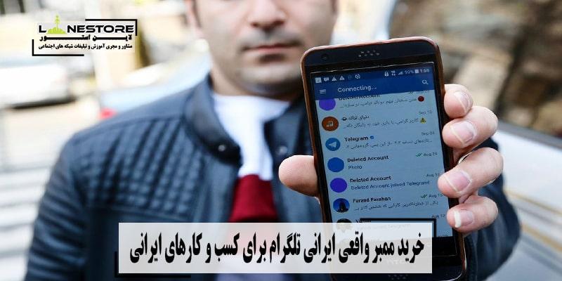 خرید ممبر واقعی ایرانی تلگرام برای کسب و کارهای ایرانی-