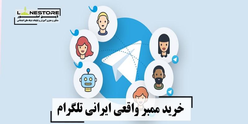 خرید ممبر واقعی ایرانی تلگرام