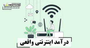 درآمد اینترنتی واقعی