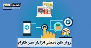 روش های تضمینی افزایش ممبر تلگرام