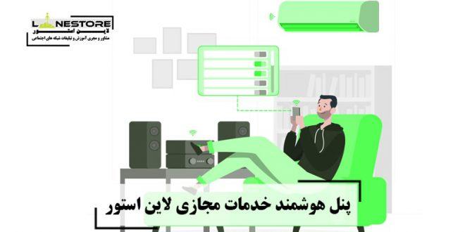 پنل هوشمند خدمات مجازی لاین استور