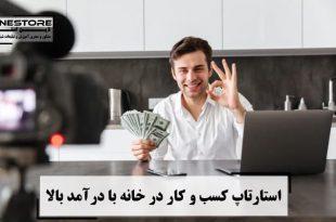 استارتاپ کسب و کار در خانه با درآمد بالا