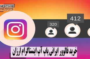 خرید فالوور ایرانی پاپ آپ اینستاگرام ارزان