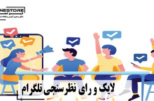 لایک و رای نظرسنجی تلگرام